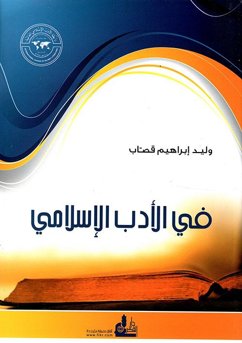 في الأدب الإسلامي