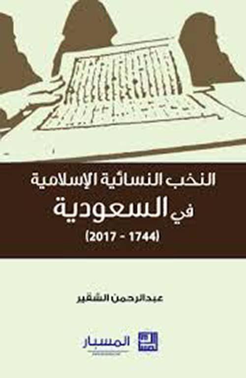 النخب النسائية الإسلامية في السعودية
