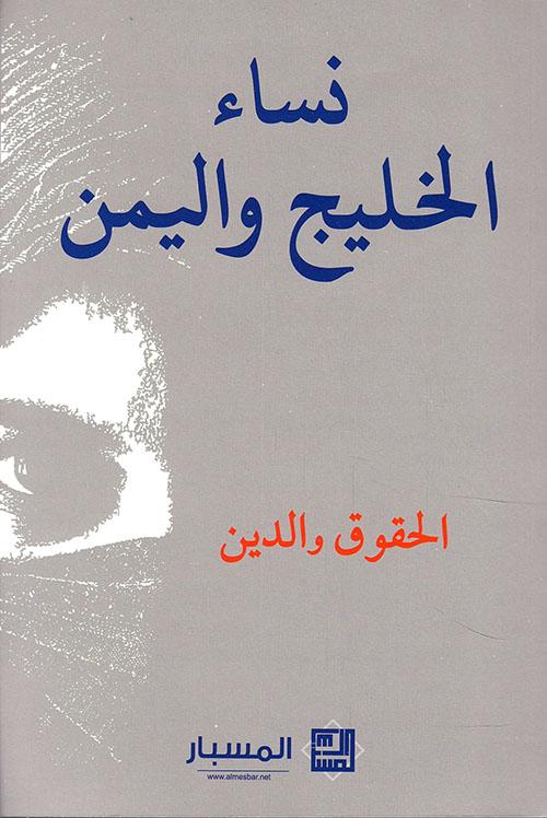 نساء الخليج واليمن