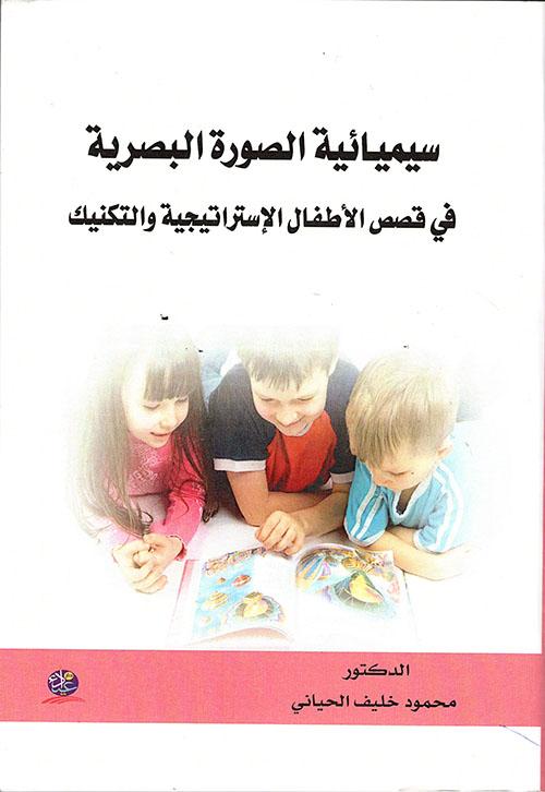 سيميائية الصورة البصرية في قصص الأطفال الإستراتيجية والتكنيك