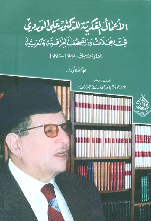 الأعمال الفكرية للدكتور علي الوردي في المجلات والجرائد العراقية والعربية