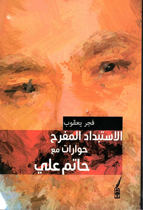 الاستبداد المفرح - حوارات مع حاتم علي