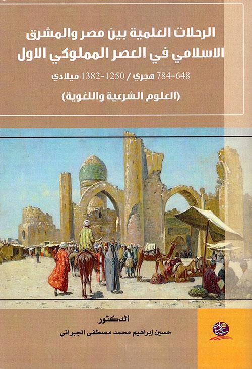 الرحلات العلمية بين مصر والمشرق الإسلامي في العصر المملوكي الأول