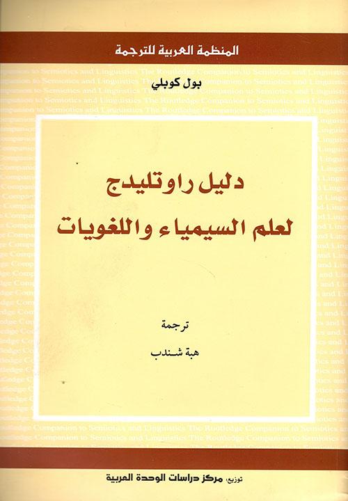دليل راوتليدج لعلم السيمياء واللغويات