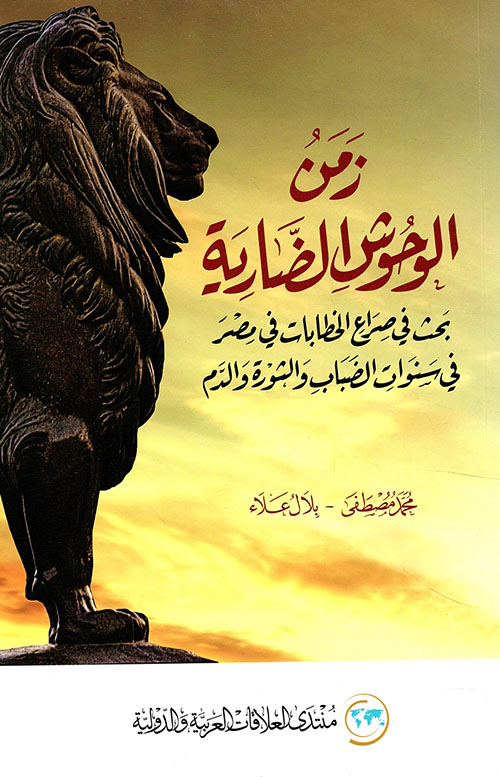 زمن الوحوش الضارية ؛ بحث في صراع الخطابات في مصر في سنوات الضباب والثورة والدم