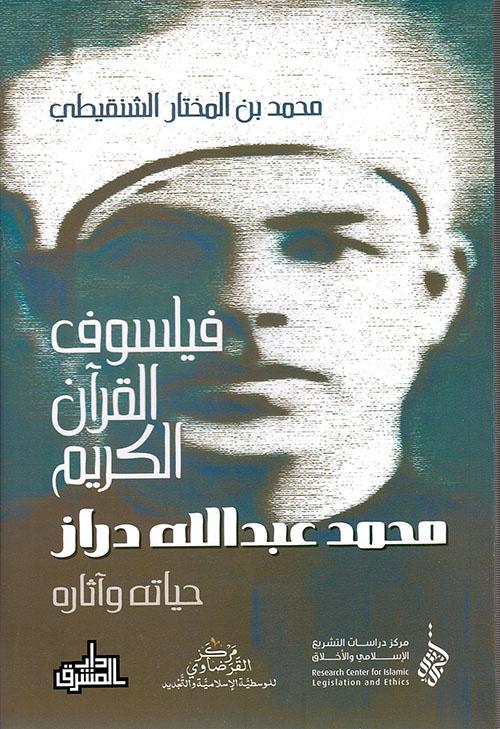 فيلسوف القرآن الكريم ؛ محمد عبد الله دراز: حياته وآثاره