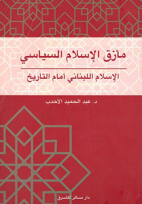 مأزق الإسلام السياسي ؛ الإسلام اللبناني أمام التاريخ