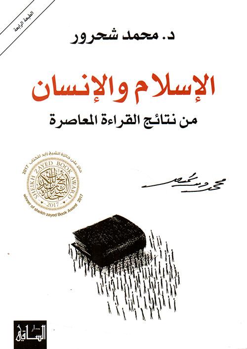 الإسلام والإنسان ؛ من نتائج القراءة المعاصرة