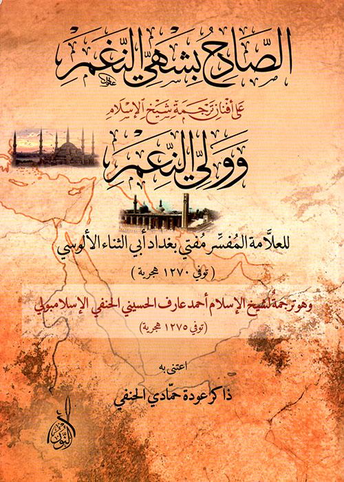 الصادح بشهي النغم وهو ترجمة شيخ الإسلام محمود أفندي للآلوسي