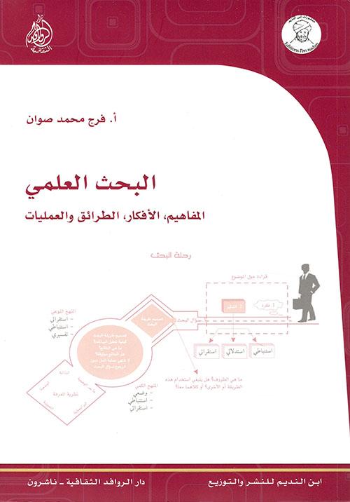 البحث العلمي: المفاهيم، الأفكار، الطرائق والعمليات
