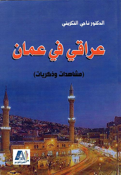 عراقي في عمان - دراسة فلسفية