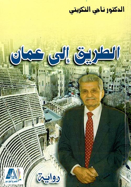 الطريق إلى عمان