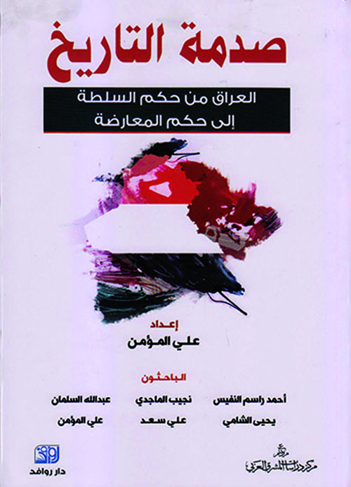 صدمة التاريخ ؛ العراق من حكم السلطة إلى حكم المعارضة