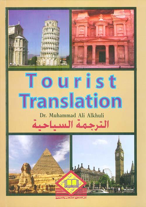 Tourist Translation - الترجمة السياحية