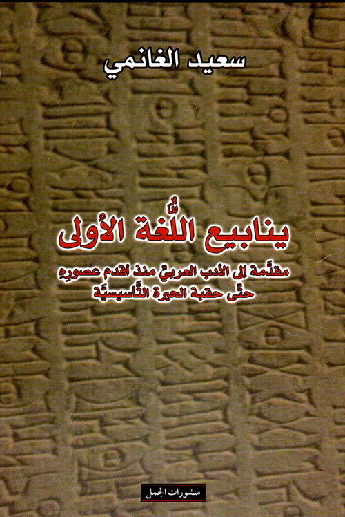 ينابيع اللغة الأولى ؛ مقدمة إلى الأدب العربي منذ أقدم عصوره حتى حقبة الحيرة التأسيسية