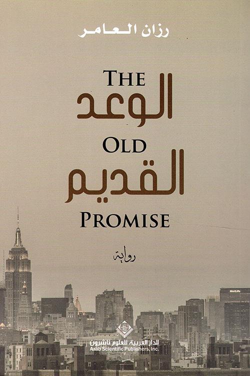 الوعد القديم