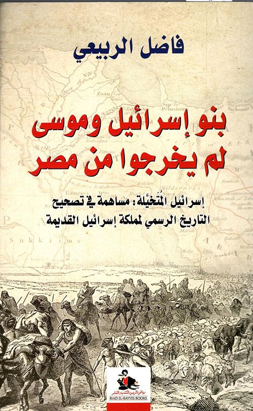 بنو إسرائيل وموسى لم يخرجوا من مصر - إسرائيل المتخيلة: مساهمة في تصحيح التاريخ الرسمي لمملكة إسرائيل القديمة