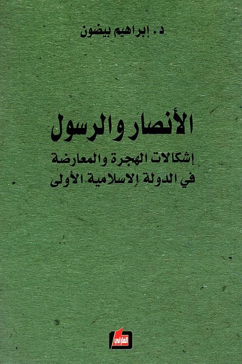 الأنصار والرسول ؛ إشكالات الهجرة والمعارضة في الدولة الاسلامية الأولى