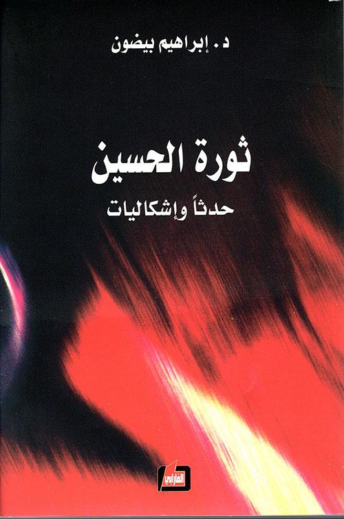 ثورة الحسين حدثاً وإشكاليات