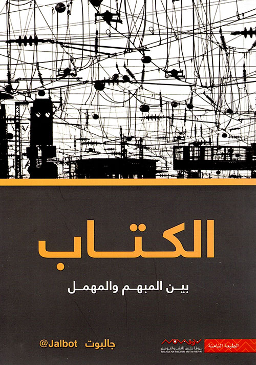 الكتاب - بين المبهم والمهمل