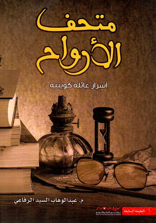 متحف الأرواح - أسرار عائلة كويتية