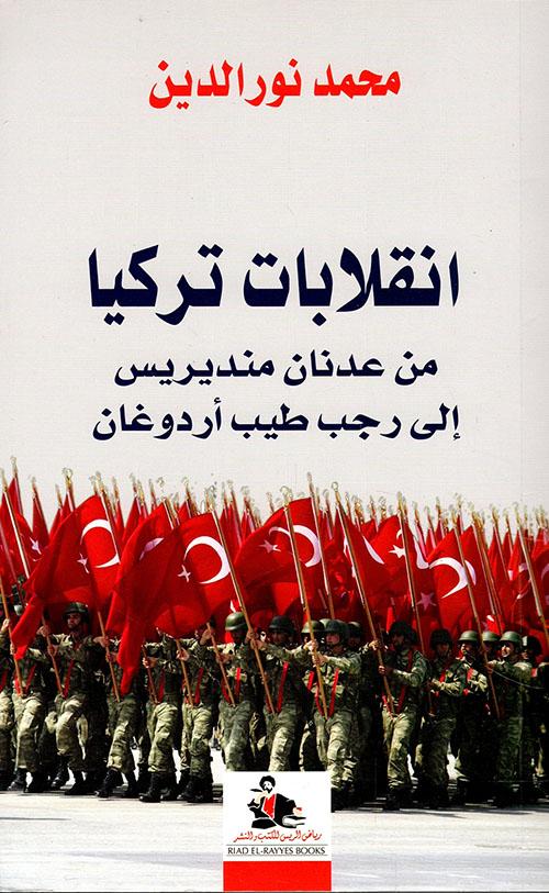 انقلابات تركيا ؛ من عدنان منديريس إلى رجب طيب أردوغان