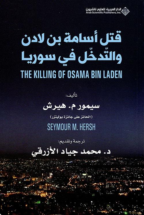 قتل أسامة بن لادن والتدخل في سوريا