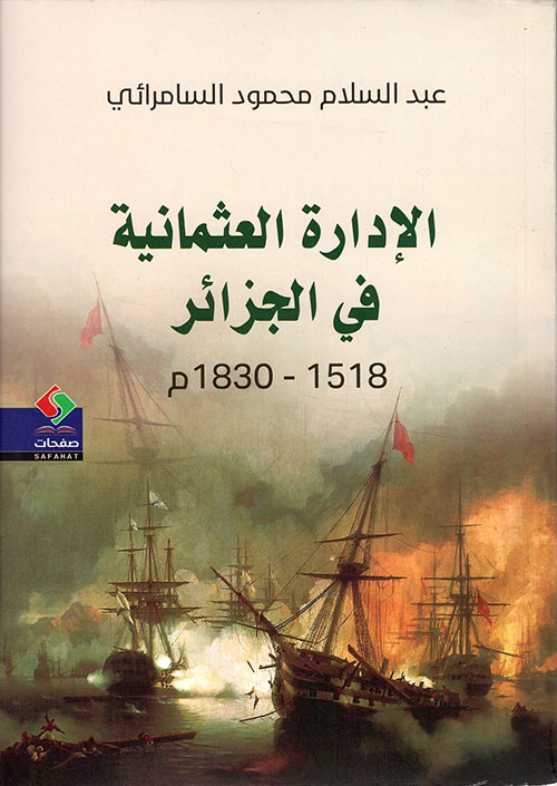 الإدارة العثمانية في الجزائر من عام 1518 إلى  1830 م