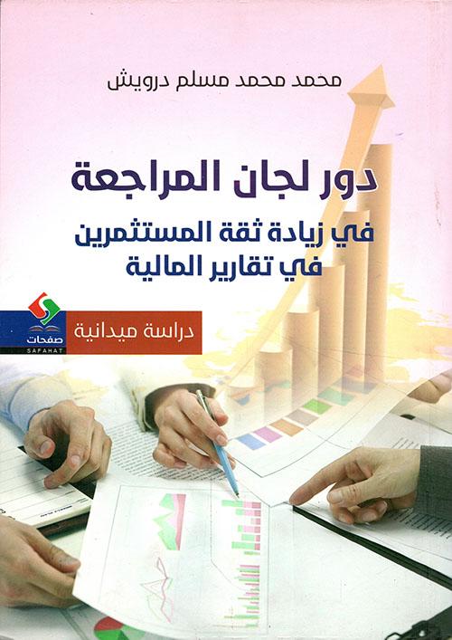 دور لجان المراجعة في زيادة ثقة المستثمرين في التقارير المالية