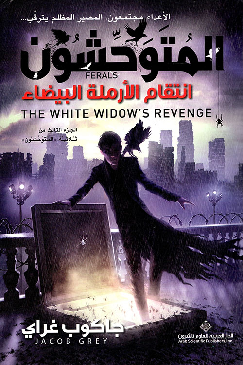 انتقام الأرملة البيضاء ؛ الجزء الثالث من ثلاثية