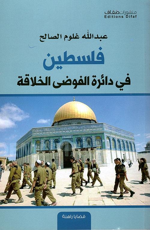 فلسطين في دائرة الفوضى الخلاقة