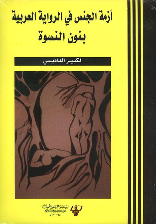 أزمة الجنس في الرواية العربية بنون النسوة