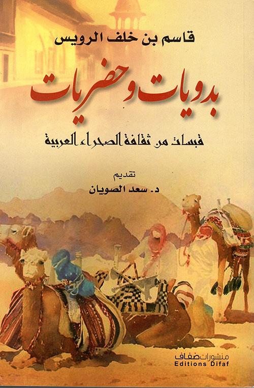 بدويات وحضريات ؛ قبسات من ثقافة الصحراء العربية