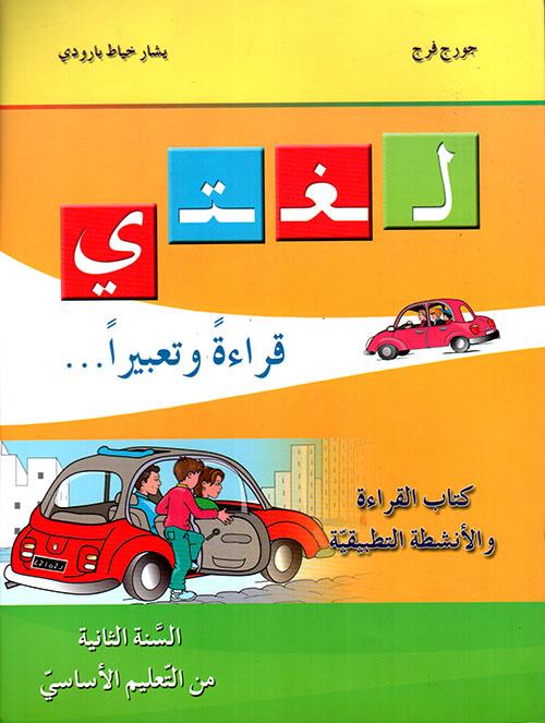 لغتي.. قراءة وتعبيراً - السنة الثانية - كتاب القراءة والأنشطة التطبيقية
