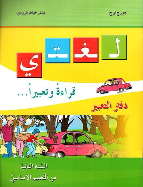 لغتي.. قراءة وتعبيراً - السنة الثانية - دفتر التعبير