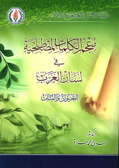 معجم الكلمات المصطلحية في لسان العرب - الحيوان والنبات