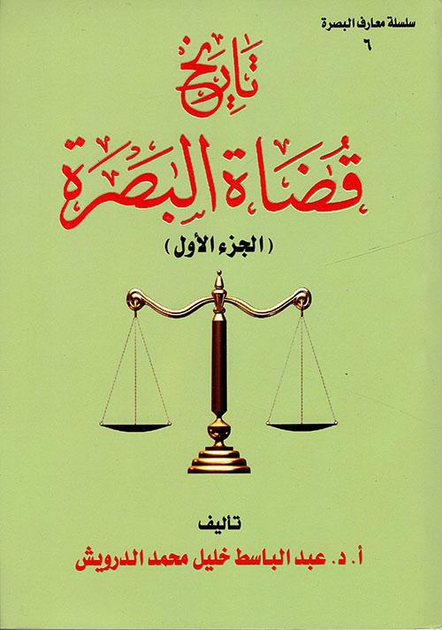 تاريخ قضاة البصرة