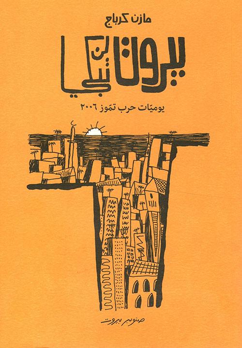 بيروت لن تبكي ؛ يوميات حرب 2006