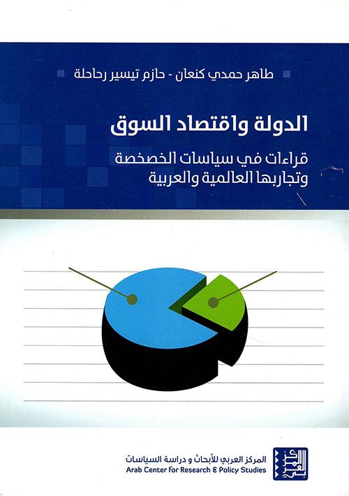 الدولة واقتصاد السوق ؛ قراءات في سياسات الخصخصة وتجاربها العالمية والعربية