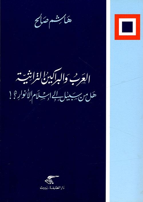 العرب والبراكين التراثية ؛ هل من سبيل إلى إسلام الأنوار؟!