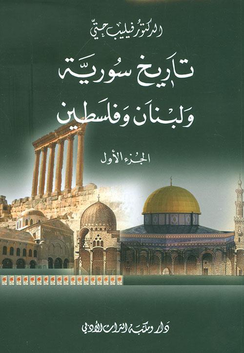 تاريخ سورية ولبنان وفلسطين