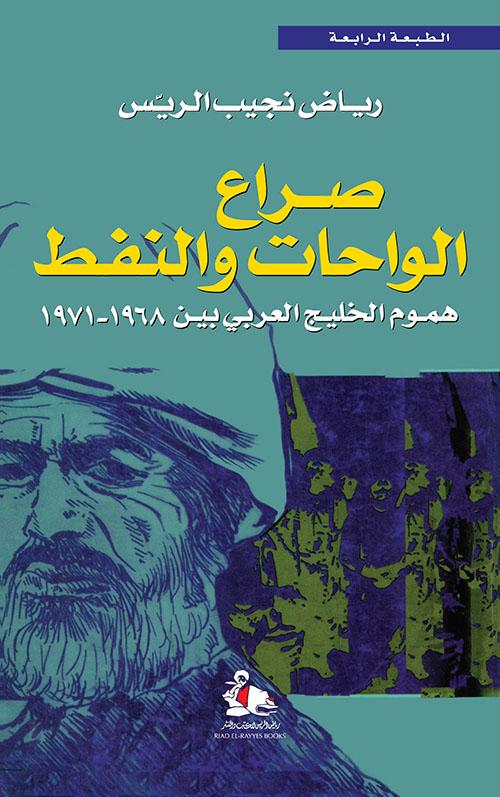 صراع الواحات والنفط ؛ هموم الخليج العربي بين 1968 - 1971