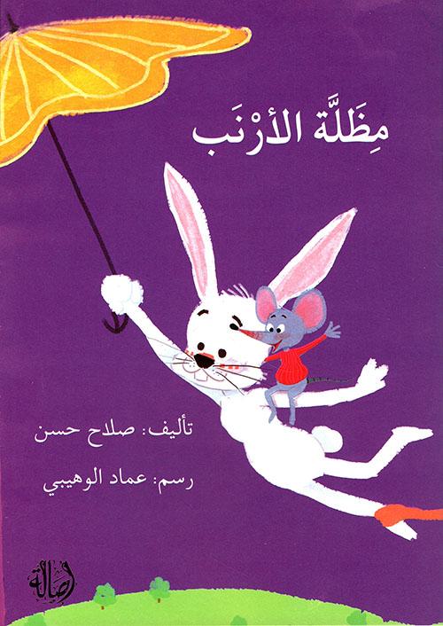 مظلة الأرنب