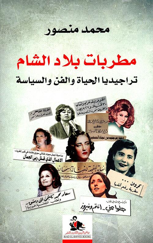 مطربات بلاد الشام ؛ تراجيديا الحياة والفن والسياسة