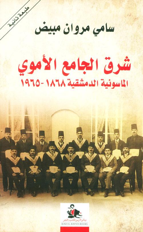 شرق الجامع الأموي - الماسونية الدمشقية 1868 - 1965