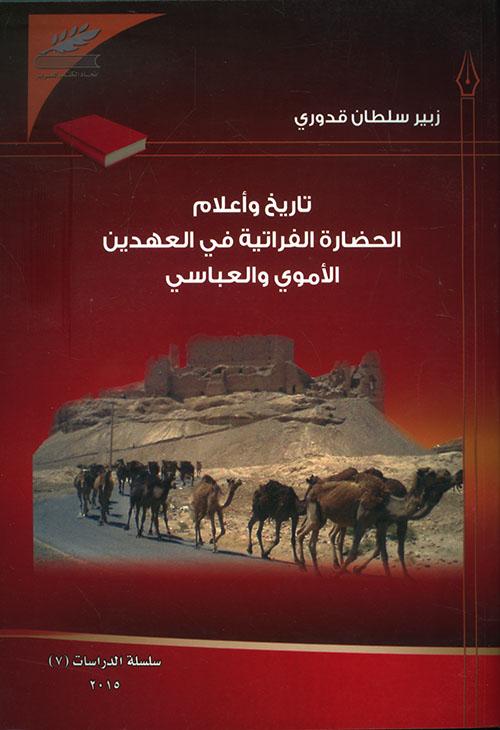 تاريخ وأعلام الحضارة الفراتية في العهدين الأموي والعباسي