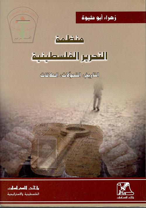 منظمة التحرير الفلسطينية: التاريخ، التحولات، العلاقات