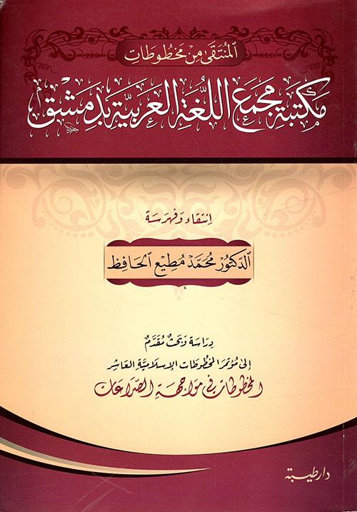 المنتقى من مخطوطات مكتبة مجمع اللغة العربية بدمشق