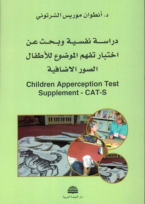 دراسة نفسية وبحث عن إختبار تفهم الموضوع للأطفال ؛ الصور الإضافية - الجزء الثاني