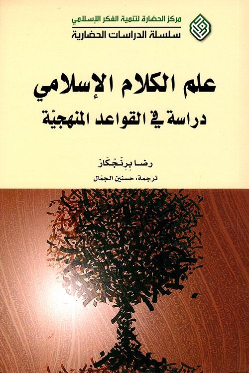 علم الكلام الإسلامي - دراسة في القواعد المنهجية